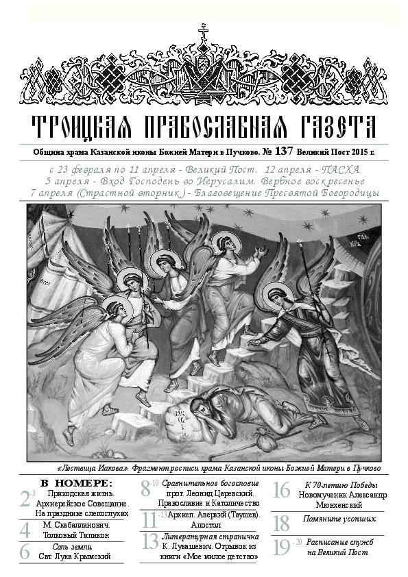 gazeta137.jpg