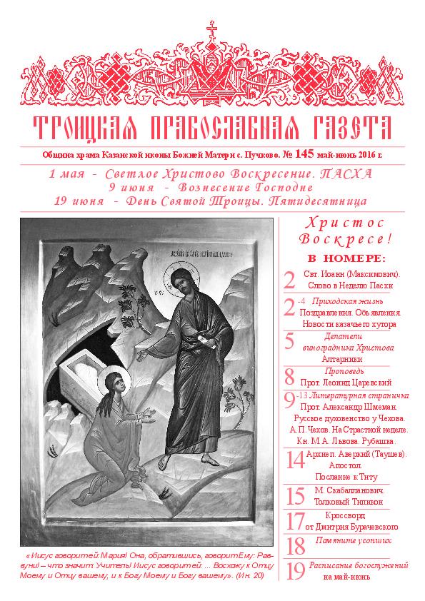 Троицкая Православная газета №145