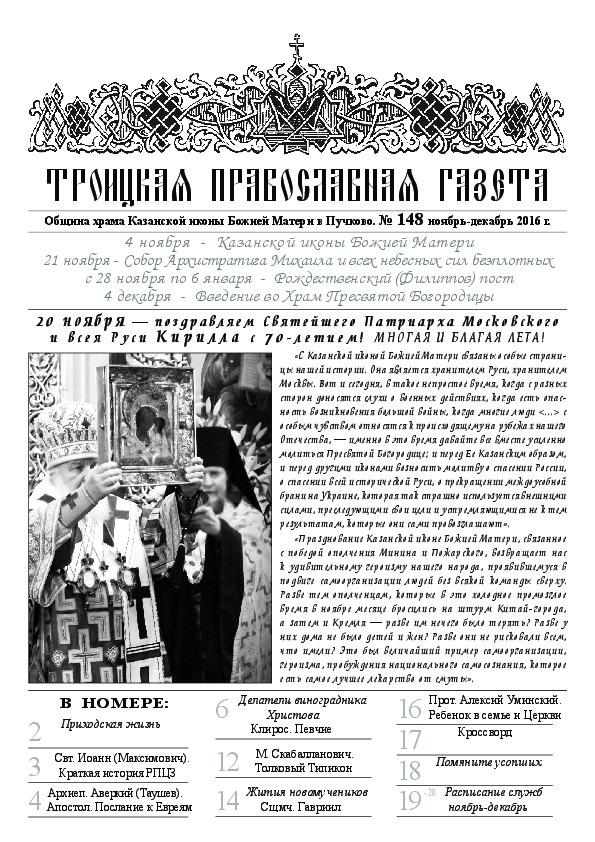 Троицкая Православная газета №148