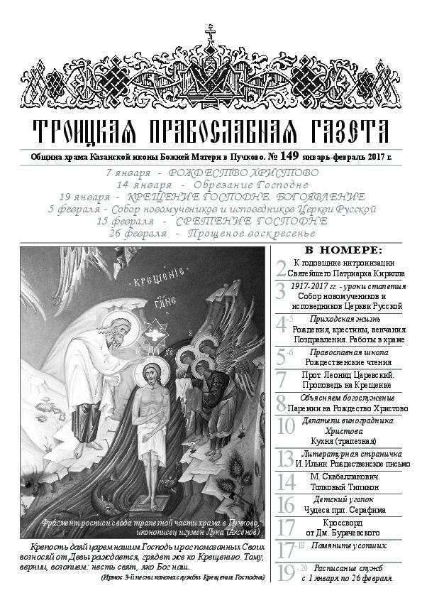 Троицкая Православная газета №149