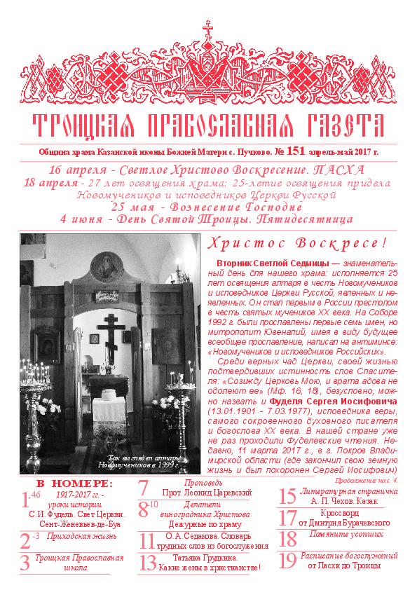 Троицкая Православная газета №151