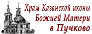 Храм Казанской иконы Божией Матери в Пучково
